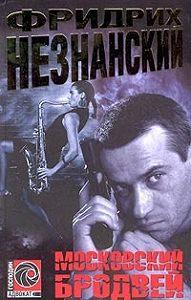 Фридрих Незнанский -Московский Бродвей