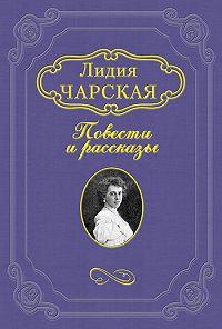 Лидия Чарская -Бичо-Джан