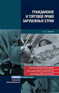 Иван Александрович Зенин -Гражданское и торговое право зарубежных стран