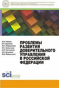 Борис Рубцов -Проблемы развития доверительного управления в Российской Федерации