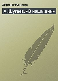 Дмитрий Фурманов -А. Шугаев. «В наши дни»