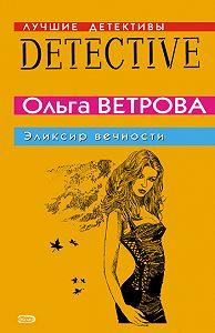 Ольга Ветрова - Эликсир вечности