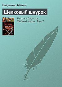 Владимир Кириллович Малик -Шелковый шнурок
