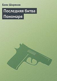 Баян Ширянов -Последняя битва Пономаря