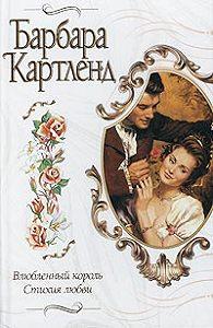 Барбара Картленд -Влюбленный король