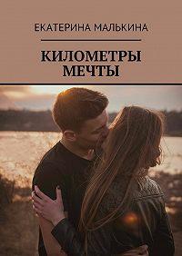 Екатерина Малькина -Километры мечты