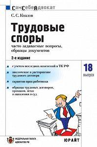 С. С. Козлов - Трудовые споры: часто задаваемые вопросы, образцы документов