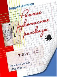 Андрей Ангелов -Ранние рукописные рассказы