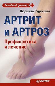Людмила Рудницкая -Артрит и артроз. Профилактика и лечение