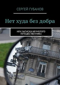 Сергей Губанов -Нет худа без добра