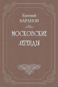 Евгений Захарович Баранов -Проклятый дом