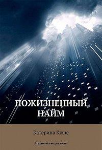 Катерина Кюне -Пожизненный найм