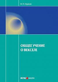 Владислав Уруков - Общее учение о векселе