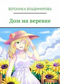 Вероника Владимирова -Дом наверевке. Изумрудная опера