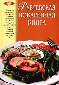 Татьяна Юрьевна Подошвина - Рублевская поваренная книга