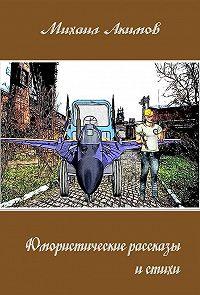 Михаил Акимов -Юмористические рассказы