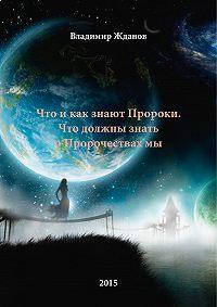 Владимир Жданов -Что и как знают Пророки. Что должны знать о Пророчествах мы.