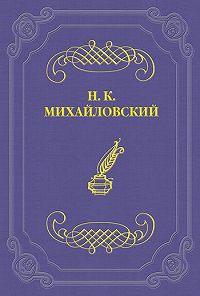 Николай Михайловский -О народной литературе и Н. Н. Златовратском