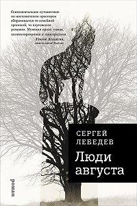 Сергей Лебедев -Люди августа