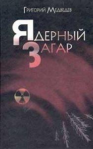 Григорий Медведев -Чернобыльская тетрадь