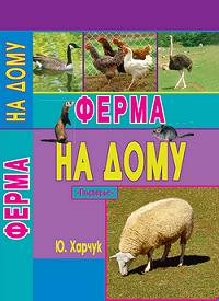 Юрий Харчук -Ферма на дому
