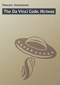 Максим Кононенко -The Da Vinci Code. Истина