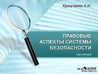 Александр Кришталюк - Правовые аспекты системы безопасности