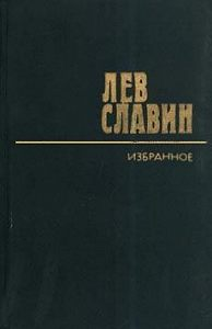 Лев Славин -Кармелина