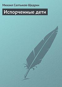 Михаил Салтыков-Щедрин - Испорченные дети