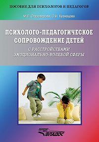 Оксана Кузнецова -Психолого-педагогическое сопровождение детей с расстройствами эмоционально-волевой сферы