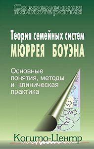 Сборник статей -Теория семейных систем Мюррея Боуэна. Основные понятия, методы и клиническая практика