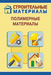 Илья Мельников -Полимерные материалы
