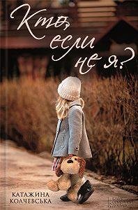 Катажина Колчевська -Кто, если не я?