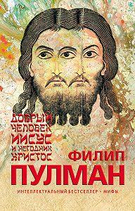 Филип Пулман -Добрый человек Иисус и негодник Христос