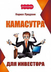 Кирилл Прядухин -Камасутра для инвестора