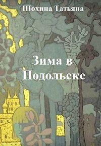 Татьяна Шохина -Зима в Подольске