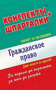 Андрей Петренко -Гражданское право. Конспекты + Шпаргалки. Две книги в одной!