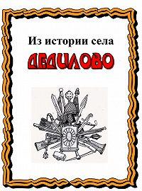 Александр Лепехин -Из истории села Дедилово