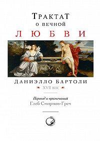Даниэлло Бартоли - Трактат о вечной любви