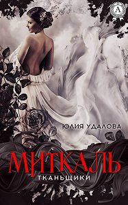 Юлия Удалова -Миткаль
