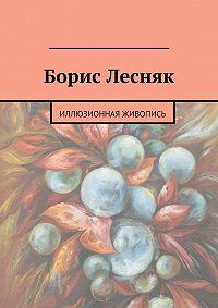 Борис Лесняк -Борис Лесняк
