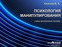 В. Козлова - Психология манипулирования