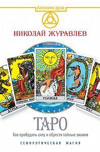 Николай Журавлев - Таро. Как пробудить силу и обрести тайные знания. Сефиротическая магия