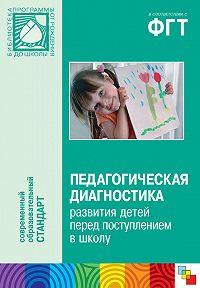 Коллектив Авторов -Педагогическая диагностика развития детей перед поступлением в школу. Пособие для педагогов дошкольных учреждений