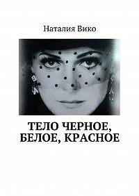 Наталия Вико -Тело черное, белое, красное