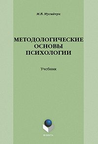 М. В. Мусийчук - Методологические основы психологии