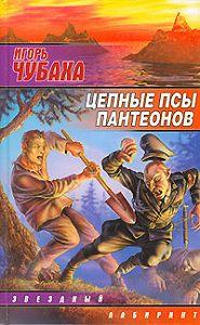 Игорь Чубаха - Цепные псы пантеонов