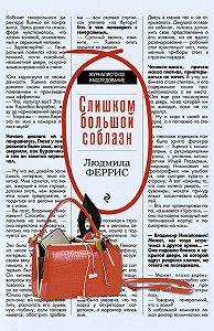 Людмила Феррис -Слишком большой соблазн