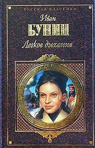 Иван Бунин -Сосны