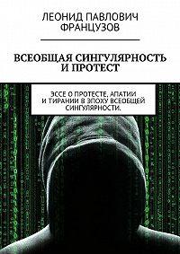 Леонид Французов -Всеобщая Сингулярность ипротест